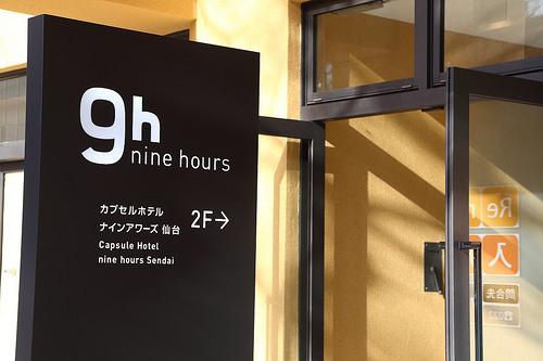 [住宿] 仙台市區最低一晚1500日幣起的住宿好選擇-9Hours